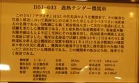 D51603d_081229